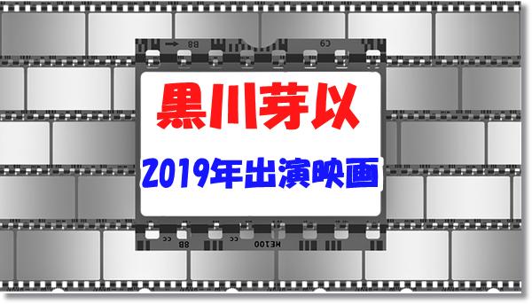 黒川芽以2019年出演映画