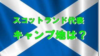 スコットランド