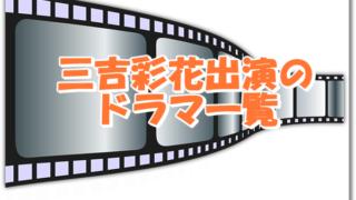 三吉彩花ドラマ