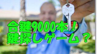合鍵9000本