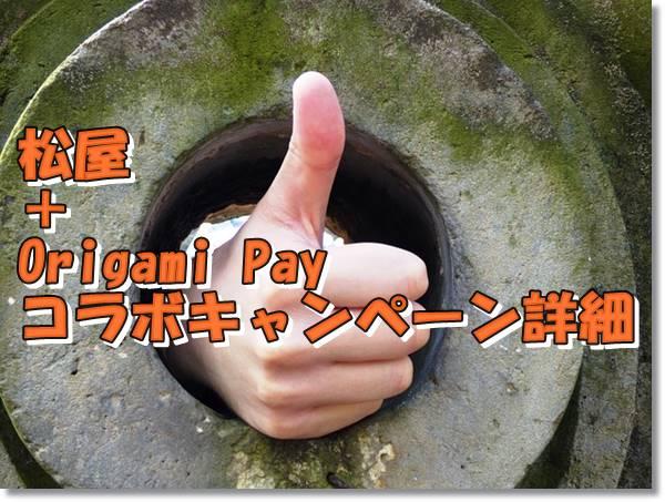 松屋+Origami Payキャンペーン