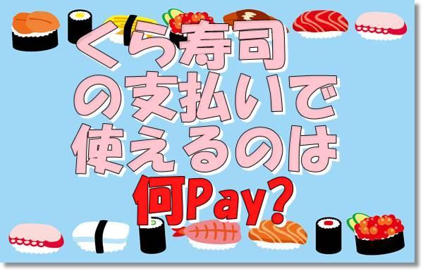 くら寿司支払何ペイ