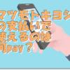 マツモトキヨシQRコード決済