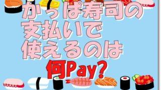 かっぱ寿司支払い何ペイ