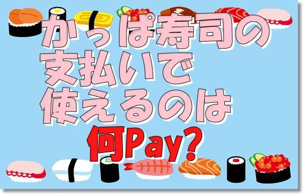 かっぱ寿司の支払い何ペイ