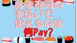 はま寿司支払い何ペイ
