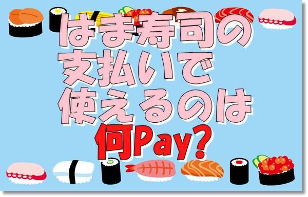 はま寿司支払何ペイ