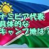 ナミビア代表キャンプ地