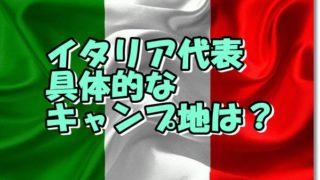 イタリア代表具体的なキャンプ地