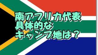 南アフリカ代表キャンプ地