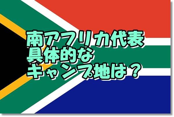 ラグビーワールドカップ南アフリカ代表キャンプ地