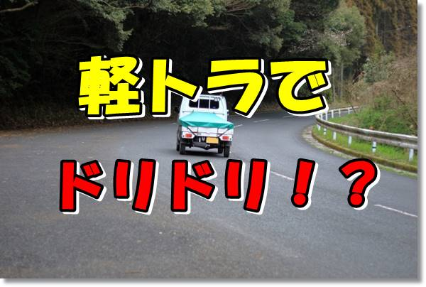 頭文字D憧れ軽トラ