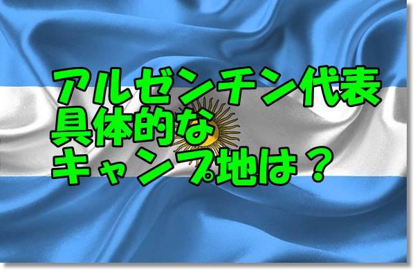 アルゼンチン代表キャンプ地どこ