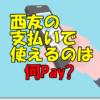 西友支払い何ペイ