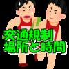 箱根駅伝交通規制