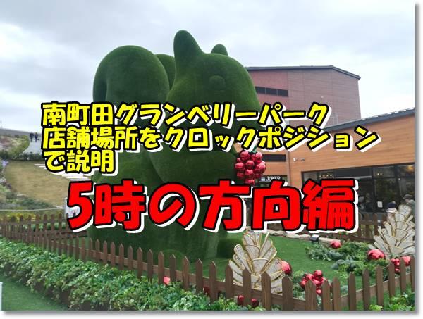 南町田グランベリーパーク5時の方向編