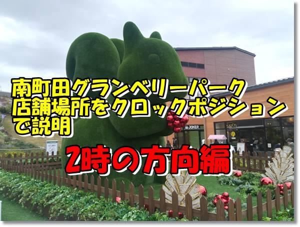 南町田グランベリーパーク店舗場所2時の方向