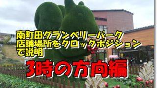 南町田グランベリーパーク店舗3時方向