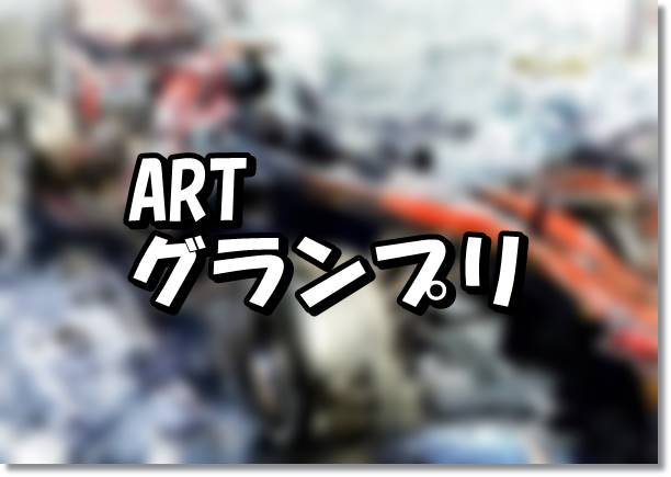 ARTグランプリ