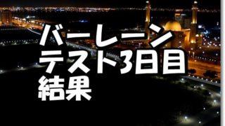 FIA F2 バーレーンテスト三日目