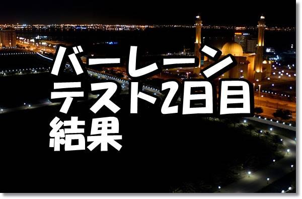 FIA F2 バーレーンテスト2日目