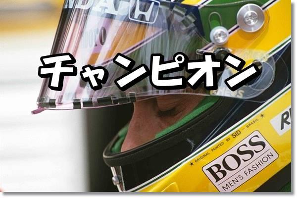 2020年FIA F2チャンピオン