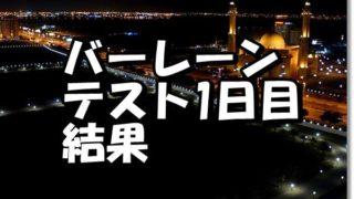 FIA F2 バーレーンテスト1日目