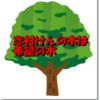 志村けんの木