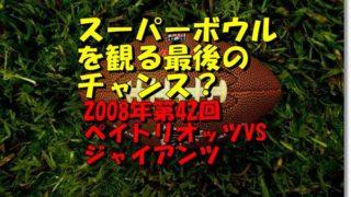 2008年第42回スーパーボウル