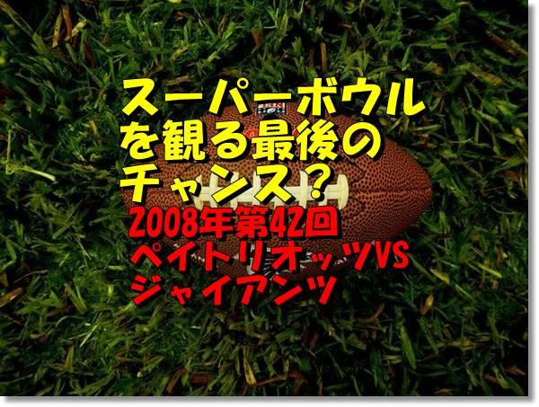 2008年第43回スーパーボウル