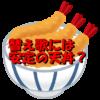 替え歌安定天丼ブルーシャトウ