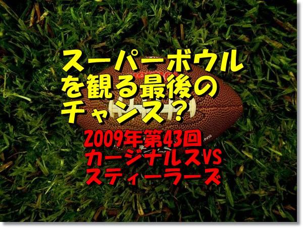 2009年第43回スーパーボウル