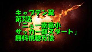 キャプテン翼第3話動画無料視聴