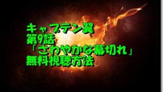 キャプテン翼第9話動画無料視聴
