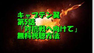 キャプテン翼第5話動画無料視聴