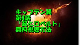 キャプテン翼第4話動画無料視聴