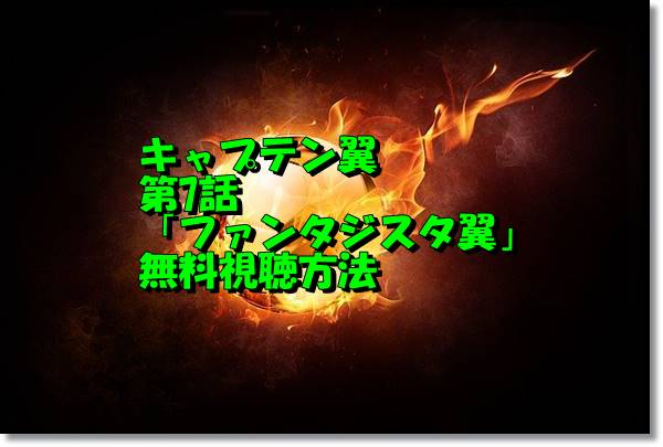 キャプテン翼第7話動画無料視聴