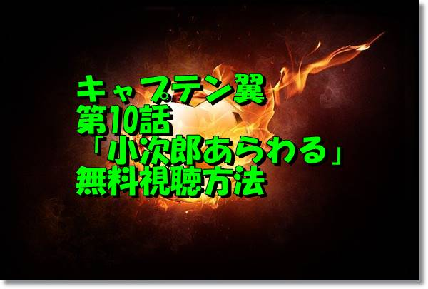 キャプテン翼第10話動画無料視聴