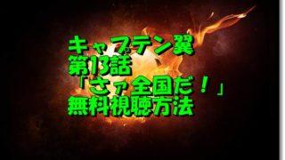 キャプテン翼第13話動画無料視聴