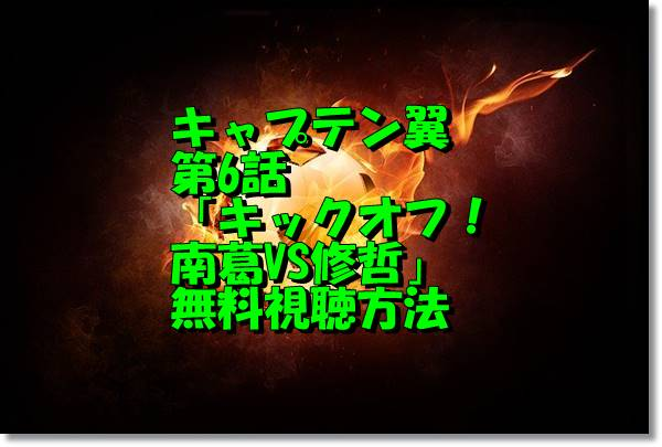 キャプテン翼第6話動画無料視聴