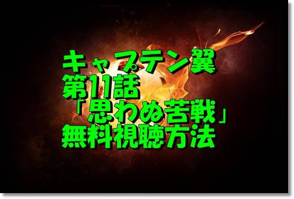 キャプテン翼第11話動画無料視聴
