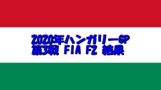 2020 F2ハンガリーGP結果