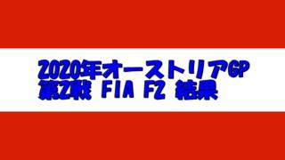 オーストリア第2戦F2