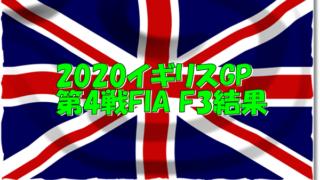 2020FIA F3 イギリスGP結果