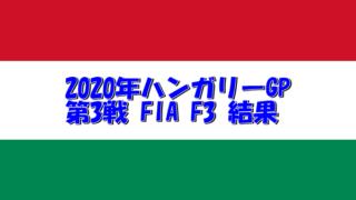 F3 ハンガリーGP結果