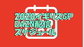 2020イギリスGPDAZN配信スケジュール
