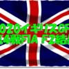FIA F2 第4戦イギリスGP結果
