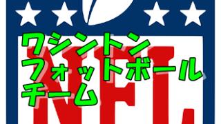 ワシントンフットボールチーム