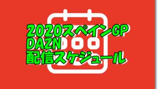 2020スペインGPDAZN配信スケジュール