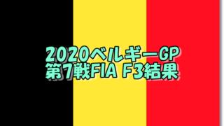 2020ベルギーGPF3結果